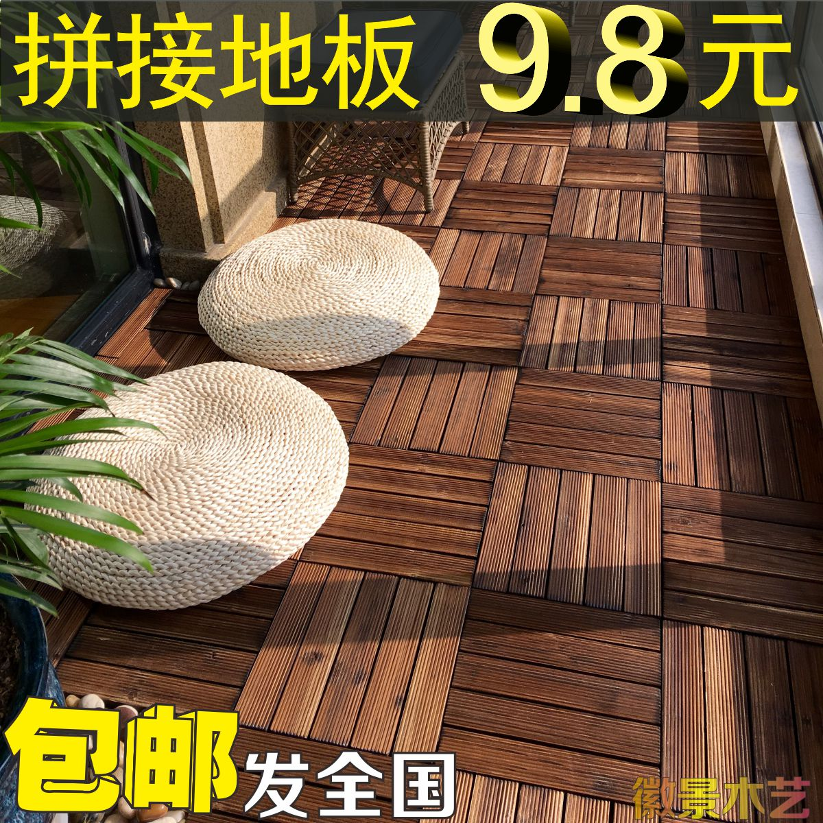 Produit de préservation du bois en terrasse extérieure de type carbure de plancher en bois balcon antiquité le jardin de tapis de sol en bois massif d'épissage de pension
