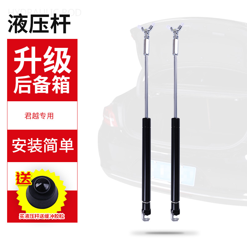 Buick 16~17 new LaCrosse modified special trunk hydraulic rod tail box lifting device of the hydraulic support rod