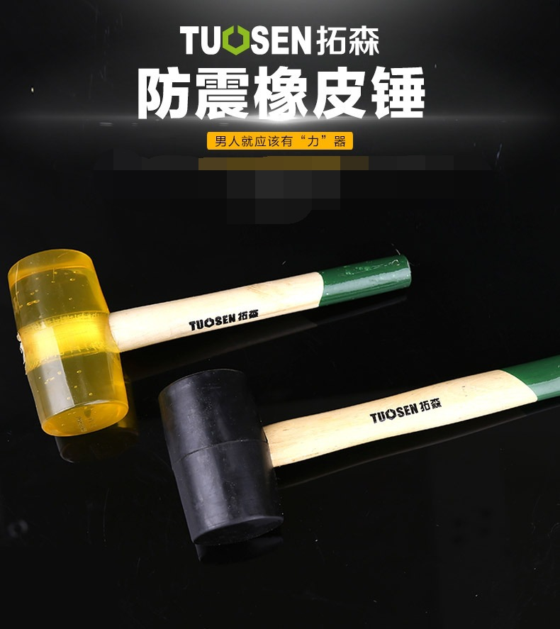 Transparent package post plastic rubber hammer, rubber hammer hammer hammer with wooden handle rubber hammer new tendon