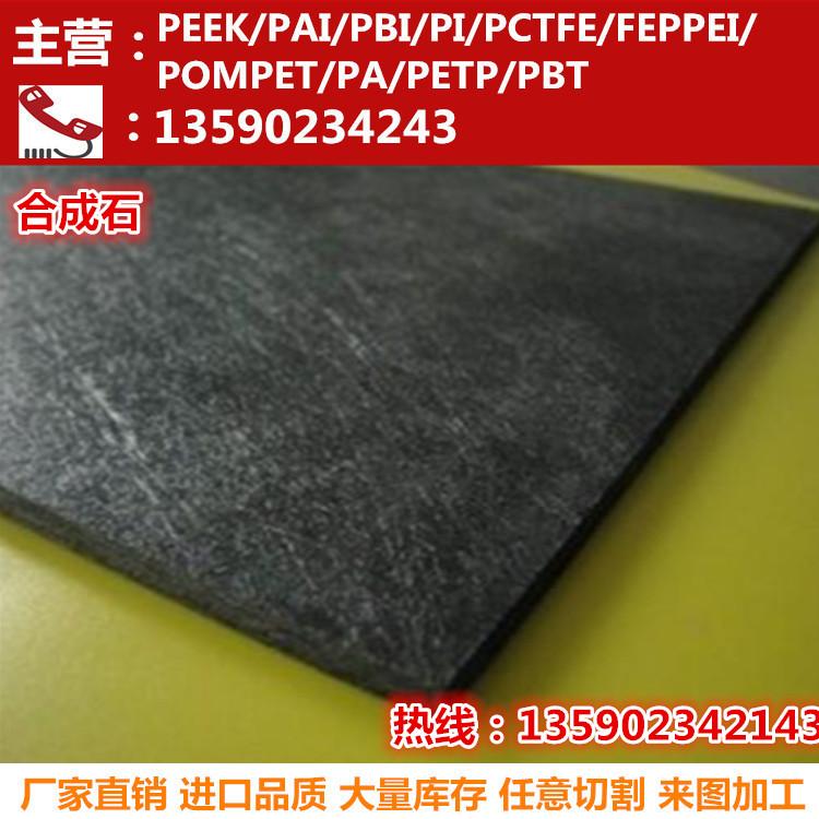Stein - / import von Hochtemperatur - SYNTHESE stein / Schimmel - Platte 23458101520mm null