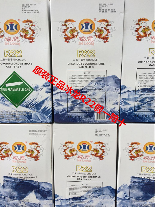 Original authentic ice R22 refrigerant refrigerant freon refrigerant snow of 13.6 kg of 22.7KG air conditioning