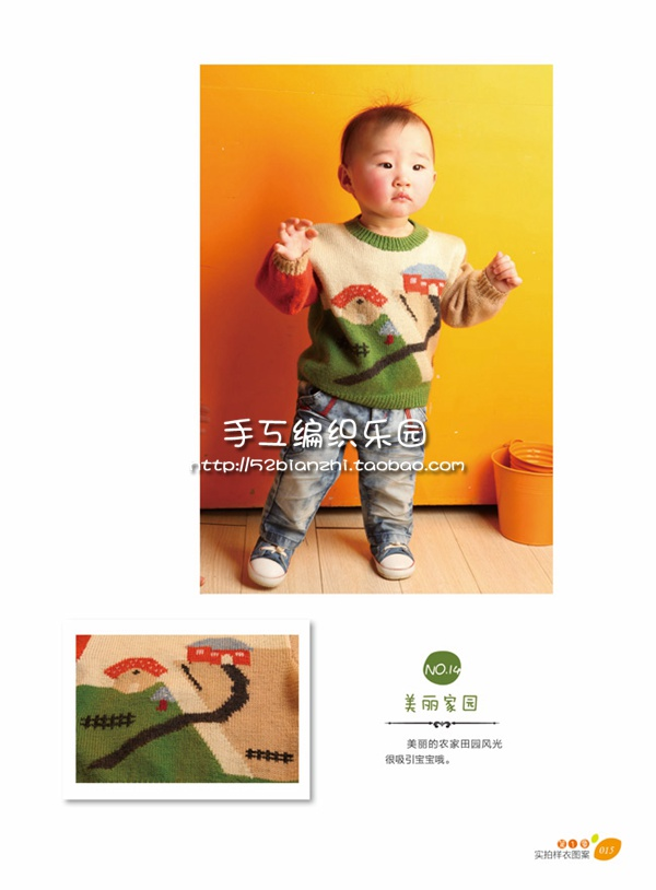 宝宝毛衣图案配色 - 毛毛 - 毛毛妈