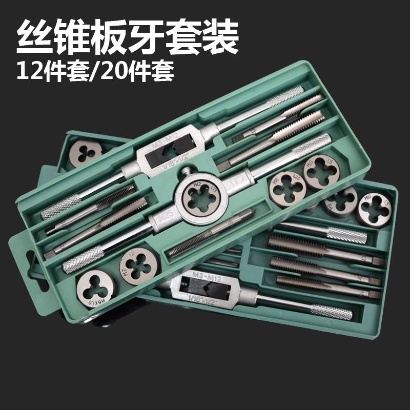 Tap and die set hand tapping wrench diestock metric screw set shipping