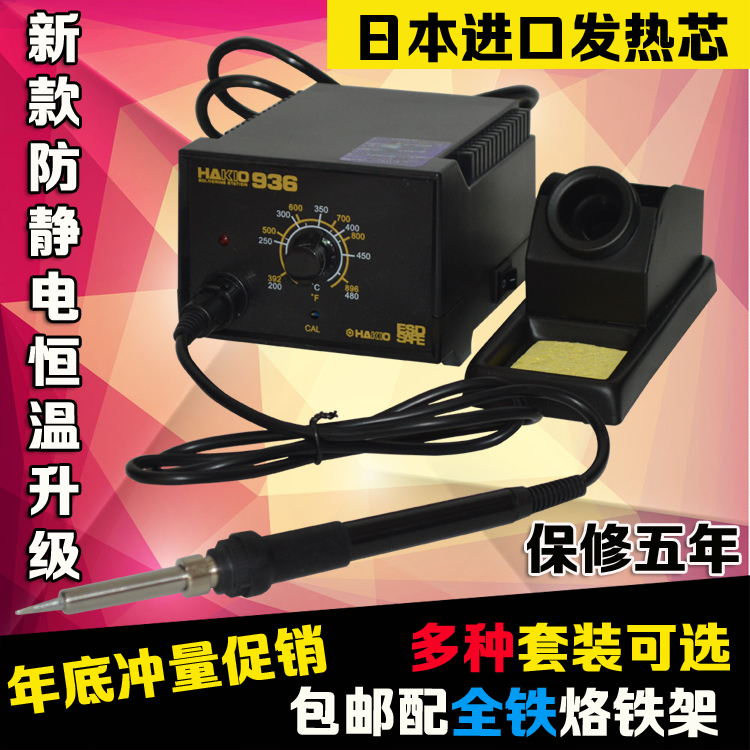 Upgrade the new white 936A thermostat welding platform, 936 electric iron table type iron thermostat electric iron set
