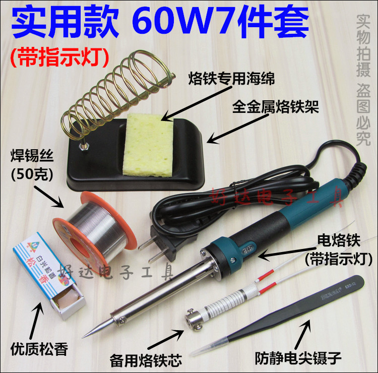 Electric iron soldering suit, home students repair welding tin wire with lamp, welding pen external hot cautery