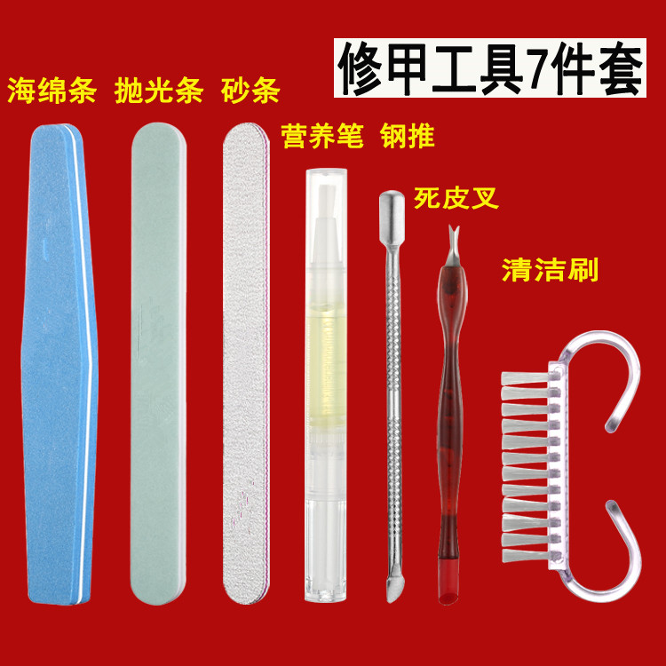 Hand care nail trimming Manicure exfoliating tool set professional manicure set at the beginning of the polishing strip