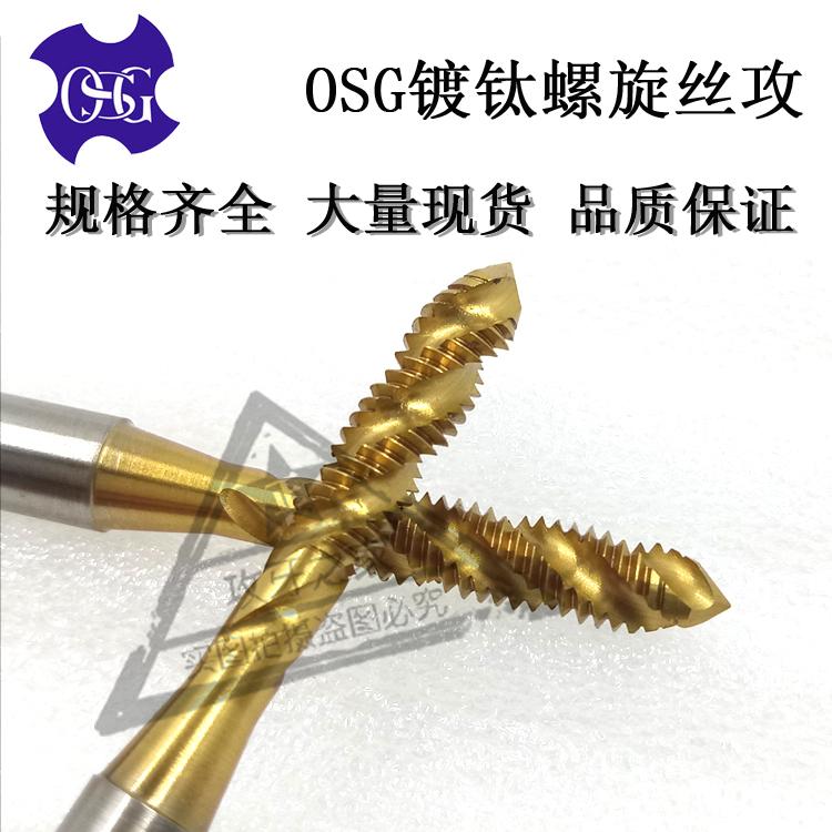 Use imported OSG titanium screw cutting tap tapping machine M1M2M3M4M5M6M7M8M10M16 apex