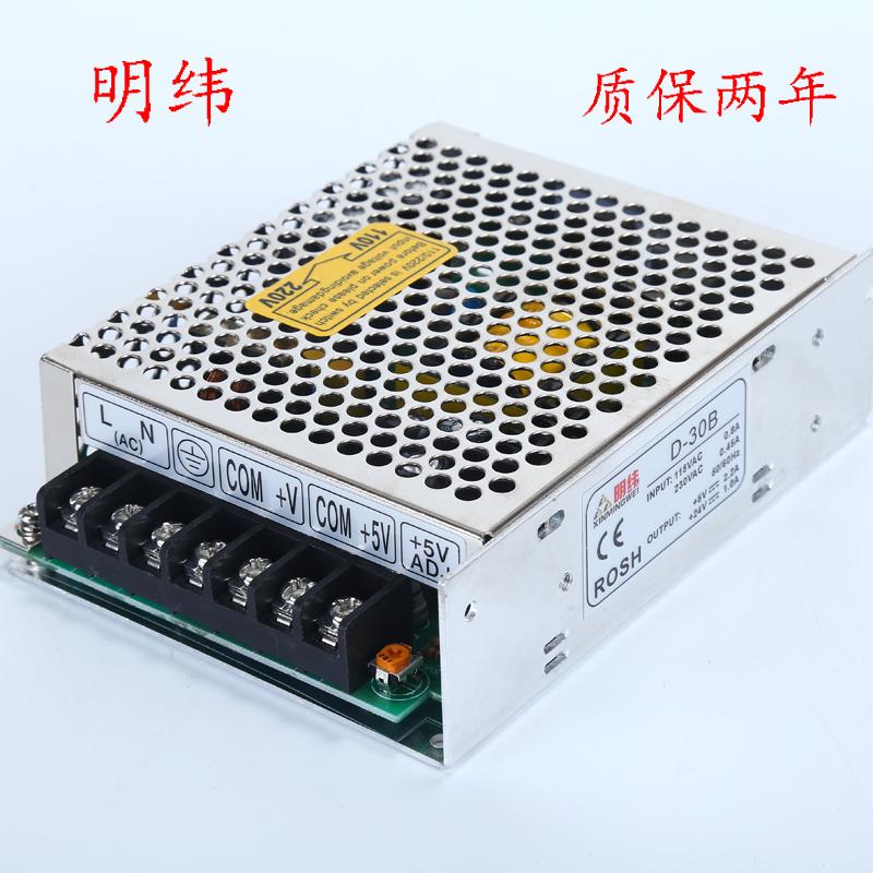 az ipc által 明纬 mechanikus kapcsoló áram dupla dupla csoport két D-30C12V1A24V1A vállal.