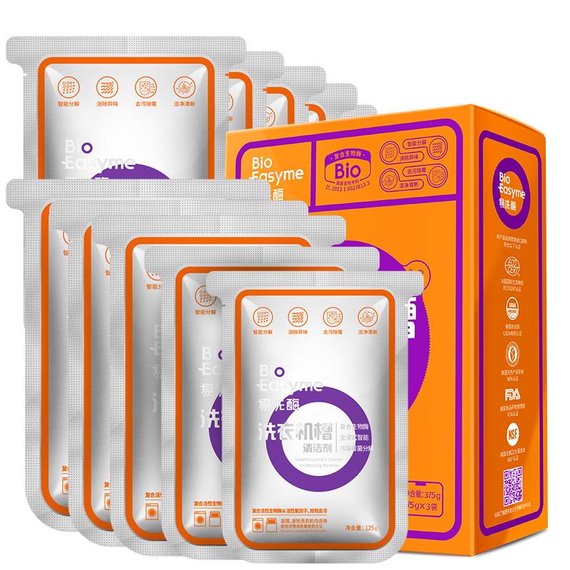 易洗酶洗衣机清洗剂家用滚筒全自动波轮内筒清洁除垢剂非杀菌消毒