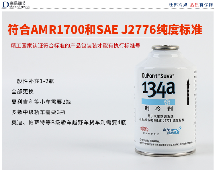 DuPont snow refrigerant freon, automotive air conditioning refrigerant R134a, imported air conditioning water, environmental protection