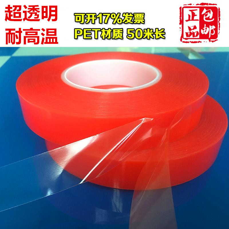 Transparent double-sided adhesive super strength no mark super thin waterproof high temperature resistant car with double-sided tape without leaving scratch glue 50 meters long