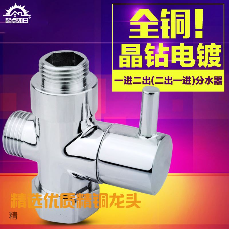 Fine copper water separator three TRUMPF Flower Shower accessories shower valve 4 points 6 points one into two out of the water angle valve