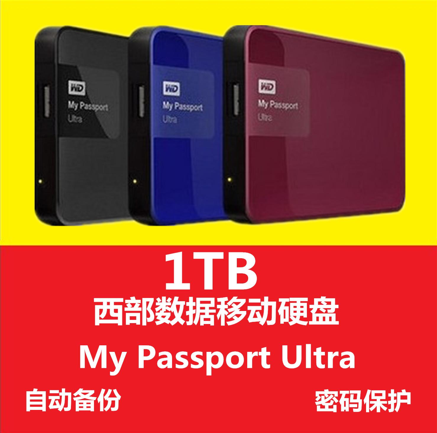 Dans l'ouest de la version mise à jour de données MyPassport WD 2,5 pouces disque dur mobile USB3.01TB 1T de colis