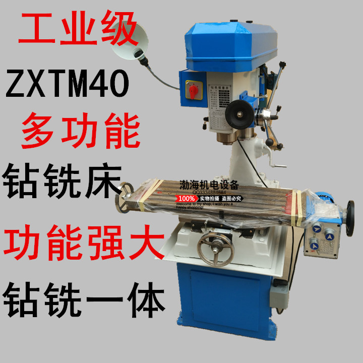 Multi function vertical zx50 drilling and milling machine table integrated gear drive small 50c drilling and milling machine tool