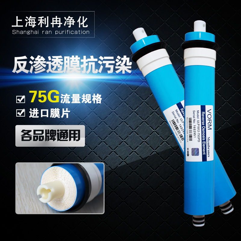 RO membrane filter element 50G/75G/100G pure water machine reverse osmosis membrane household water purifier reverse osmosis membrane general fittings