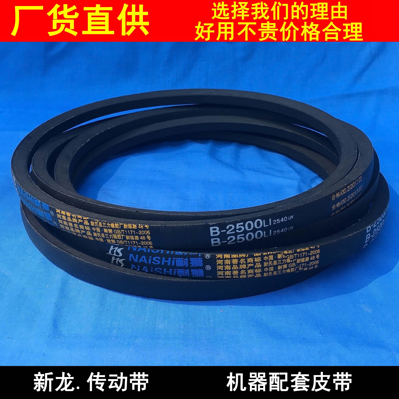 เข็มขัดไฟฟ้าเข็มขัด 250B1 B 50B0 B113500B130 久龙ส่งอุตสาหกรรม B1120 สามเหลี่ยม
