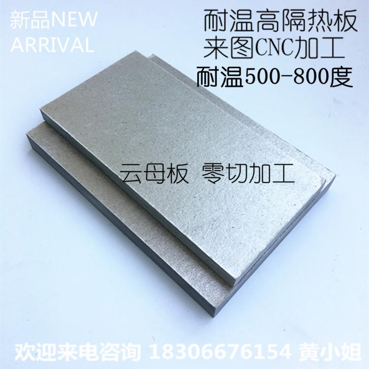 Ad alta temperatura di Materiali isolanti ad alta tenacità nuvola d'Oro d'Argento della scheda Madre Mica Pannelli isolanti di Lavorazione 1-100mm isolanti.