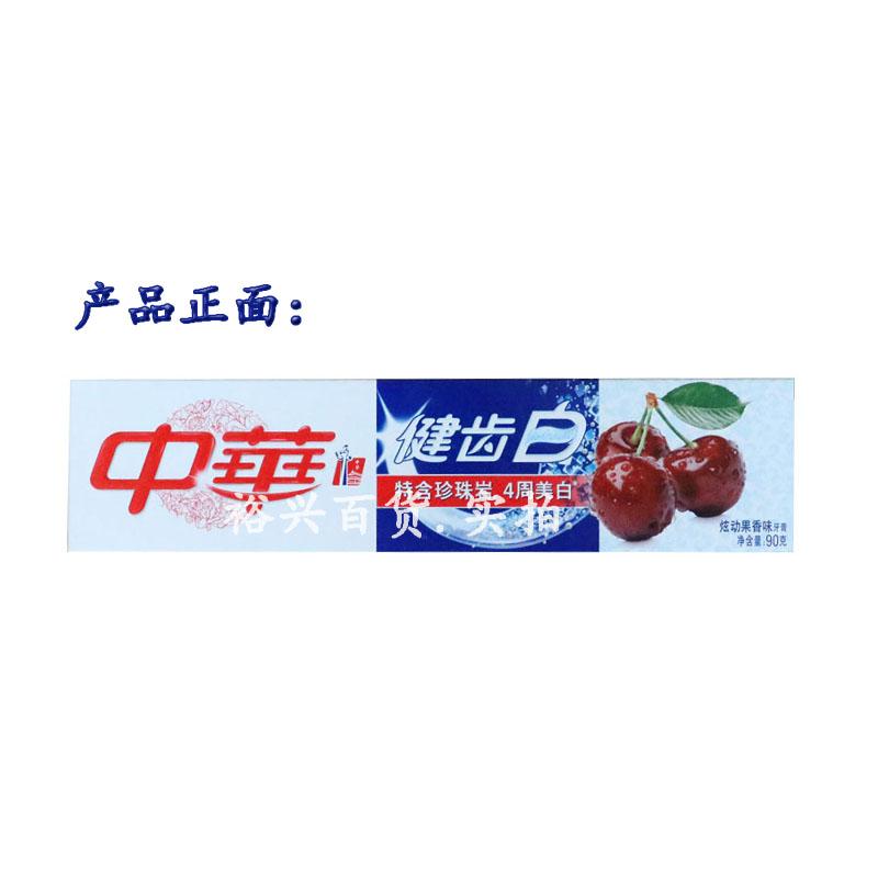 αυθεντικά η υγεία Λευκό οδοντόκρεμα με άρωμα φρούτων οδοντόκρεμα 90g*9 ενεργή υποστήριξη και λεύκανση δοντιών της επαρχίας σου τσάντα.
