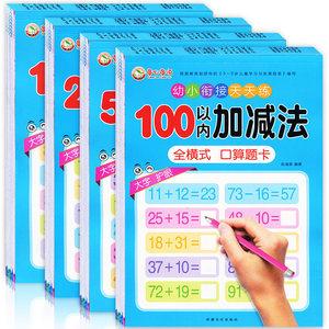 数字描红本幼儿园儿童 全套大班学前3-6岁汉字拼音字帖启蒙写字本