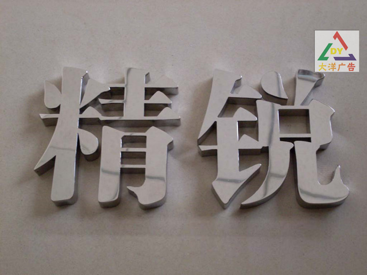 Mirror drawing stainless steel words boutique production, LED back light words, Seiko word titanium rose words