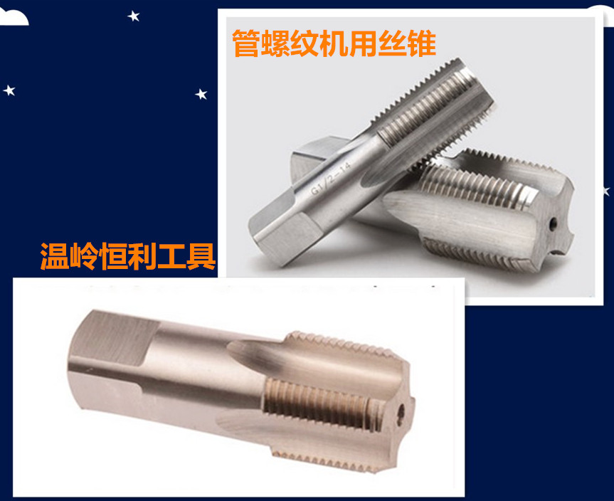 Straight fluted tap RC1 inch 1/4 Hengli pipe threading machine