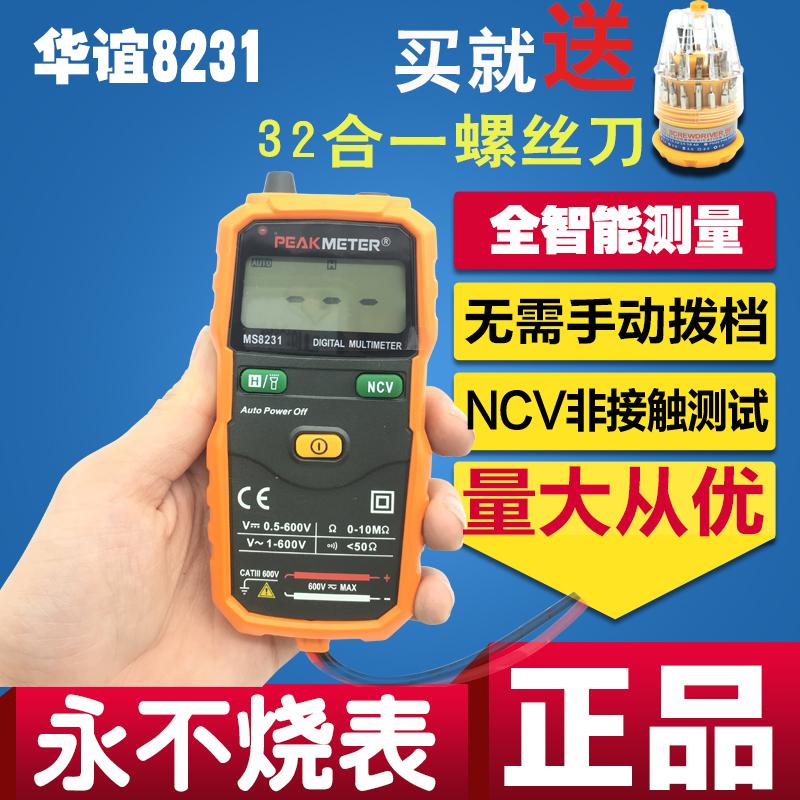 ذكي الرقمية آفومتر PM8231 جيب التلقائي عملية عالية الدقة ميني مقياس التيار الكهربائي الكهربائية المنزلية