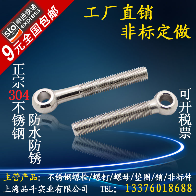 M12M14M16M18 manufacturers selling 304 stainless steel rings eyelet slipknot slipknot bolts bolts with hole