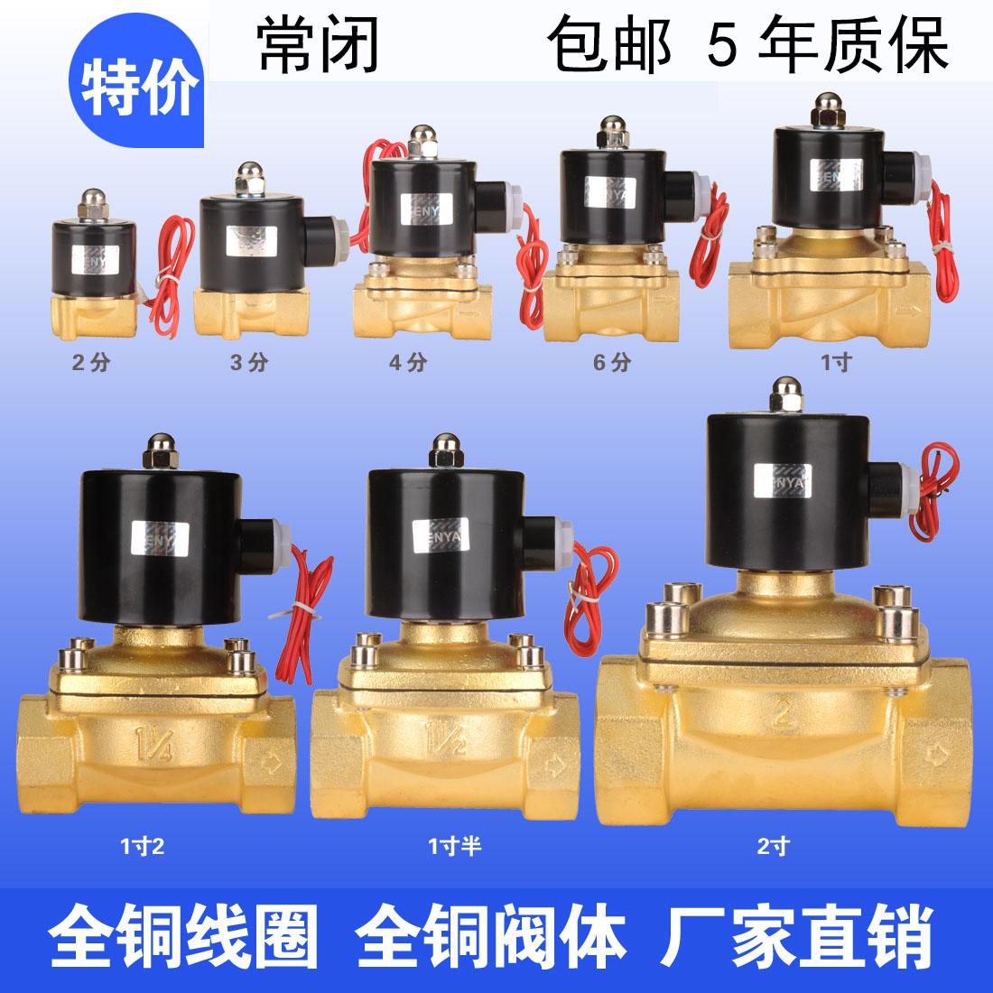 Válvula de solenóide Da válvula de água de bronze válvula de ar. Muitas vezes 24V12V2 EM 4 Pontos, 6 Pontos por polegada spot 1