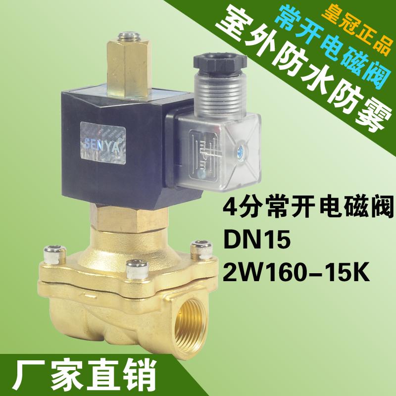4 външни често водоустойчив електромагнитен клапан кран клапа 6 точки често отвори електромагнитен клапан 1 инч 220V24V пакет по пощата