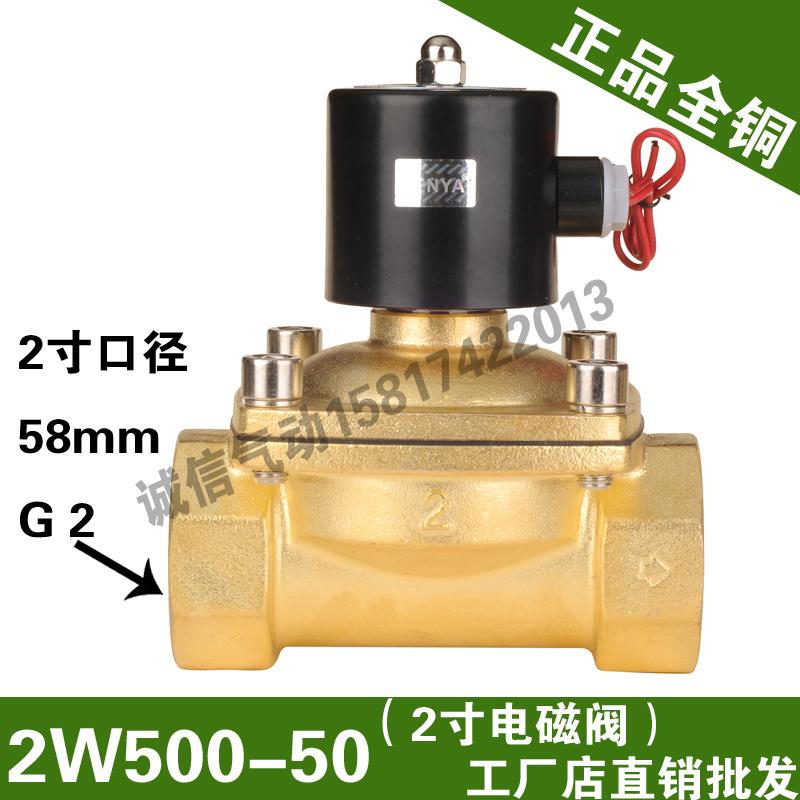 mosiężny zawór elektromagnetyczny zawór całkowicie 24V12V2 220v, zwykle zamknięte 4 zawory na miejscu 6 punktów - 1