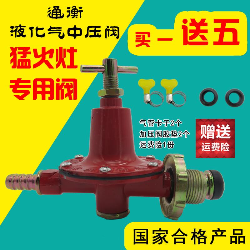 A válvula do tanque de gás de Alta pressão de gás liquefeito de gás fogão de Alta pressão válvula de alívio de um regulador de pressão Da válvula