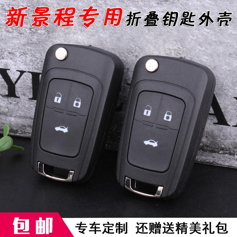 Chevrolet new Epica car key shell 13 Xin Jingcheng folding car remote controller key replacement housing