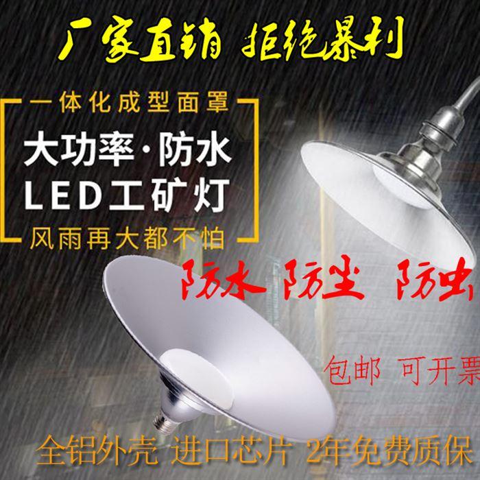 a condus. lampă de mare putere, a condus. 50100W fabrică de strălucitor explozie de economisire a energiei.