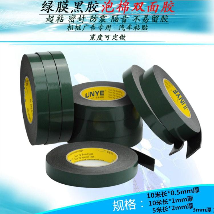 汽车专用双面胶手机维修防尘泡棉胶强力绿膜黑胶0.5mm厚包邮