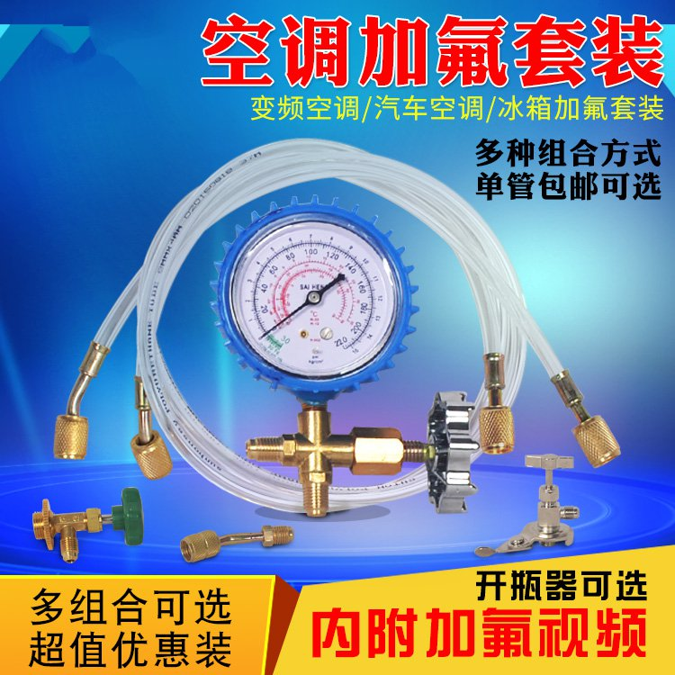 Air conditioning refrigerant with fluorine opener kit fluoride fluoride table household air conditioning refrigerant filling tube