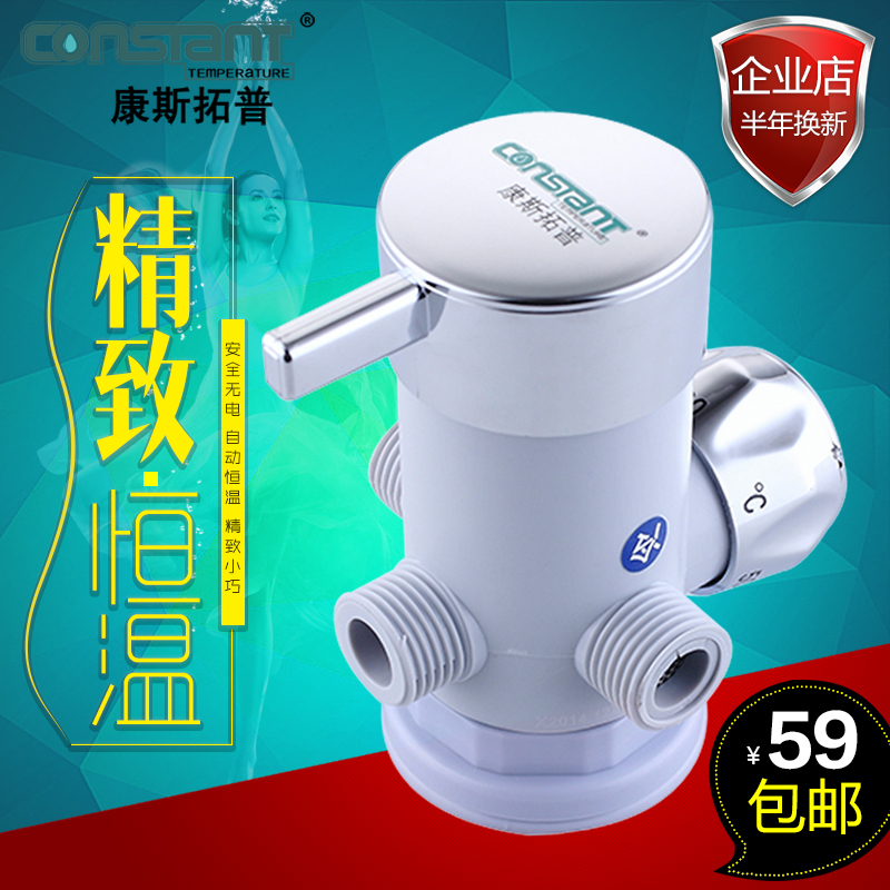 The top A3 water heater solar hot water shower smart thermostat thermostatic valve thermostat faucet