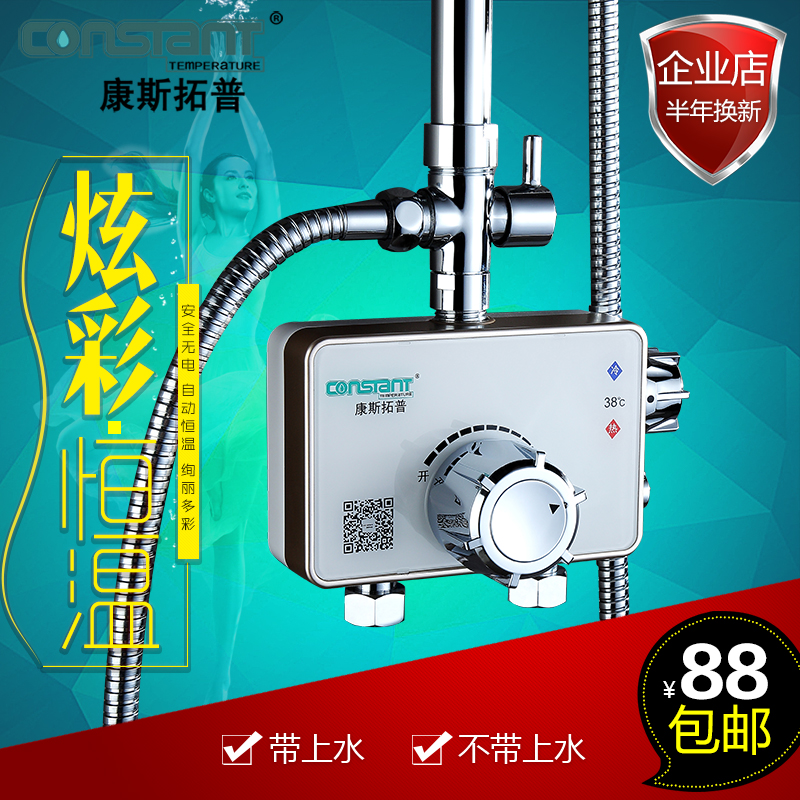 9 solar water heater intelligent temperature control valve kembs thermostatic shower hot and cold shower Tuopu - automatic faucet can