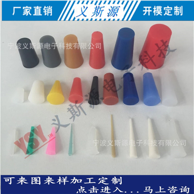All round spot cone high temperature silica gel plug, plastic plating, shield, anti bake rubber plug plug