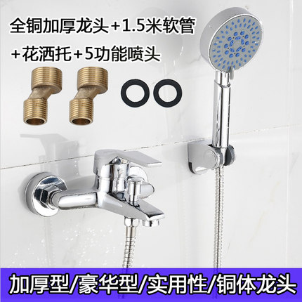 Copper hot and cold water three pass into the wall type bathing water mixing valve concealed shower faucet switch buried wall