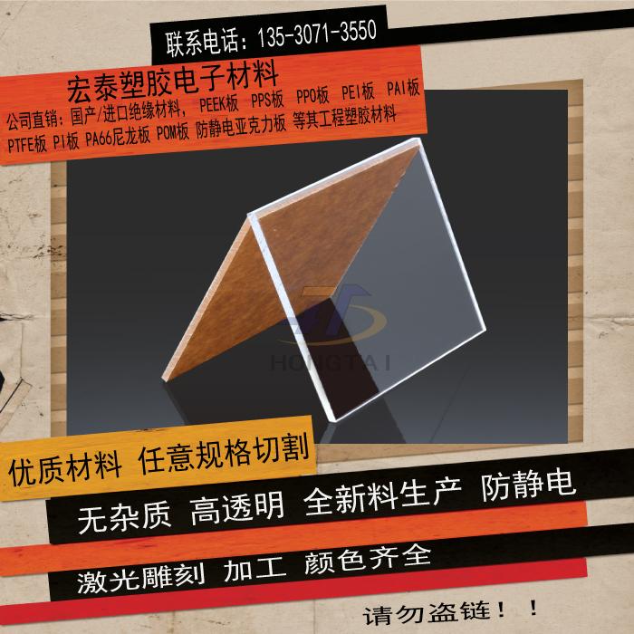 รับตัดแผ่นอะคริลิ 1mm2mm3mm4mm5mm ศูนย์ป้องกันไฟฟ้าสถิตย์ / ไฟ / ไฟแผ่นอะคริลิก