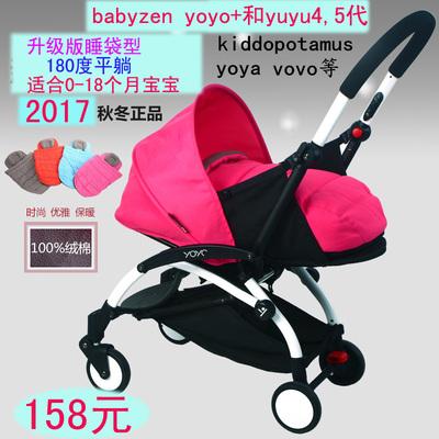 babyzen yoyo+/vovo/yoya推车配件睡篮新生儿睡袋0-12个月平躺