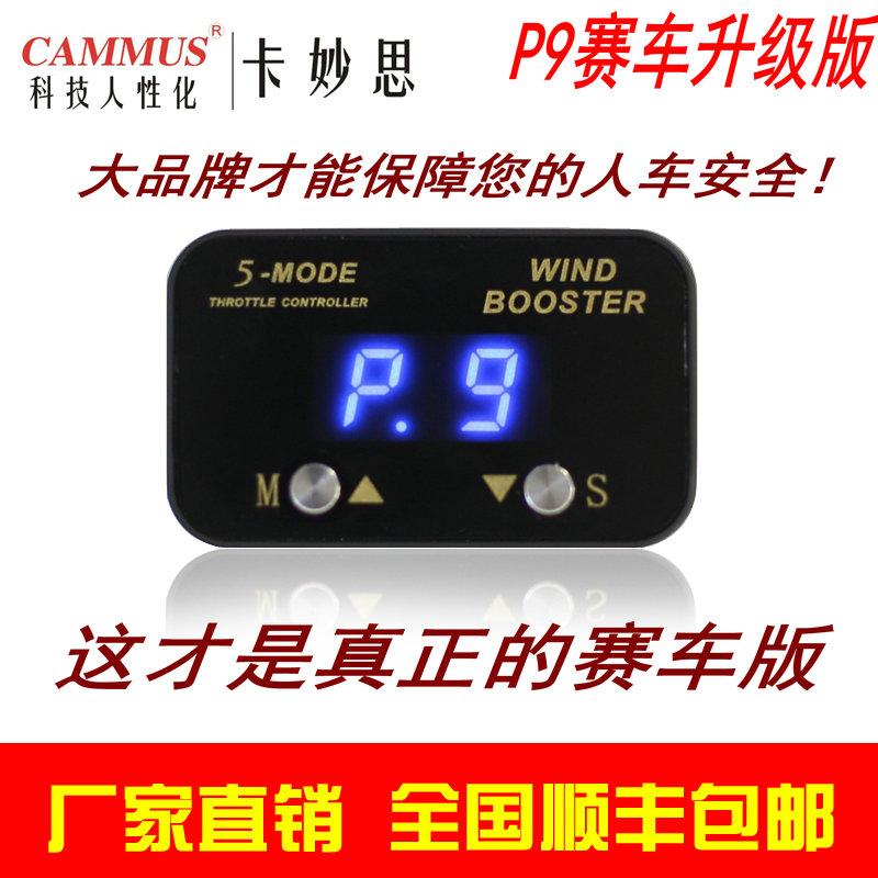 Camus y su versión de la super acelerador P3 acelerador electrónico controlador de potencia de acelerador de la conversión