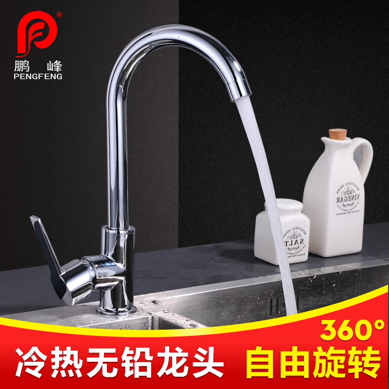 Kitchen faucet, hot and cold single single hole sink, dish basin, all copper ceramic valve can rotate basin faucet
