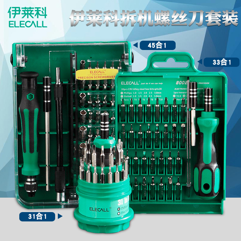 Small screwdriver combination set, cross screwdriver, hardware tools, multi-function plum blossom, household universal clock package mail