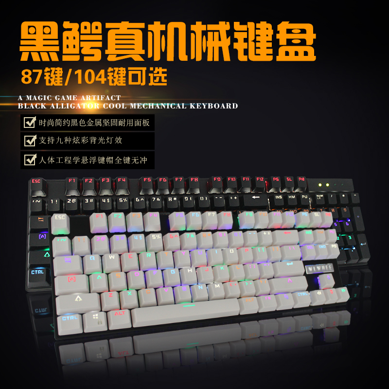Black Crocodile gaming game lol plug really mechanical keyboard backlight green Axis axis Axis axis small black tea red key 87 key 104