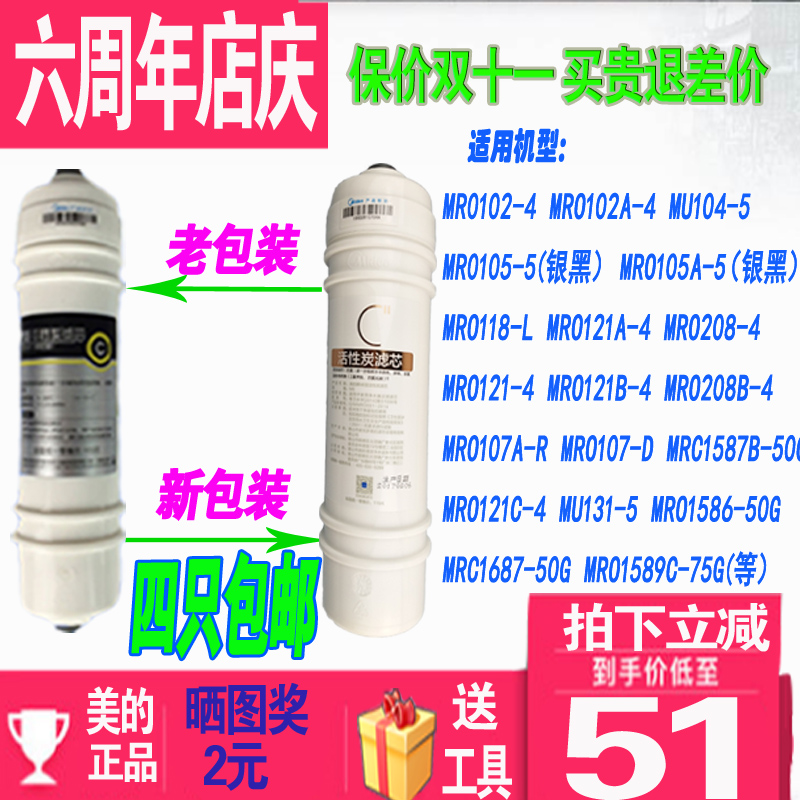 Beautiful water purifier M6 post activated carbon filter MRO102-4MRO208-4MRO121-4 filter genuine