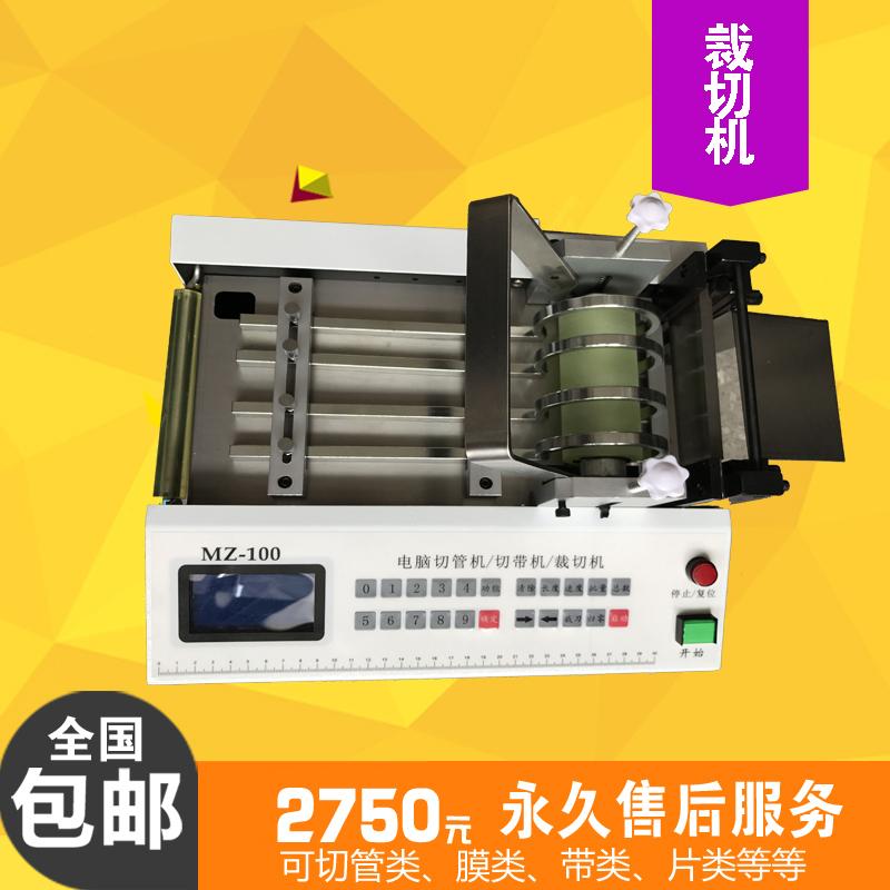 Tubo de PVC de corte de cable de tubo de PVC de comunicación; la protección de la máquina de corte de tubo de PVC de corte; el tubo de calor de tubo