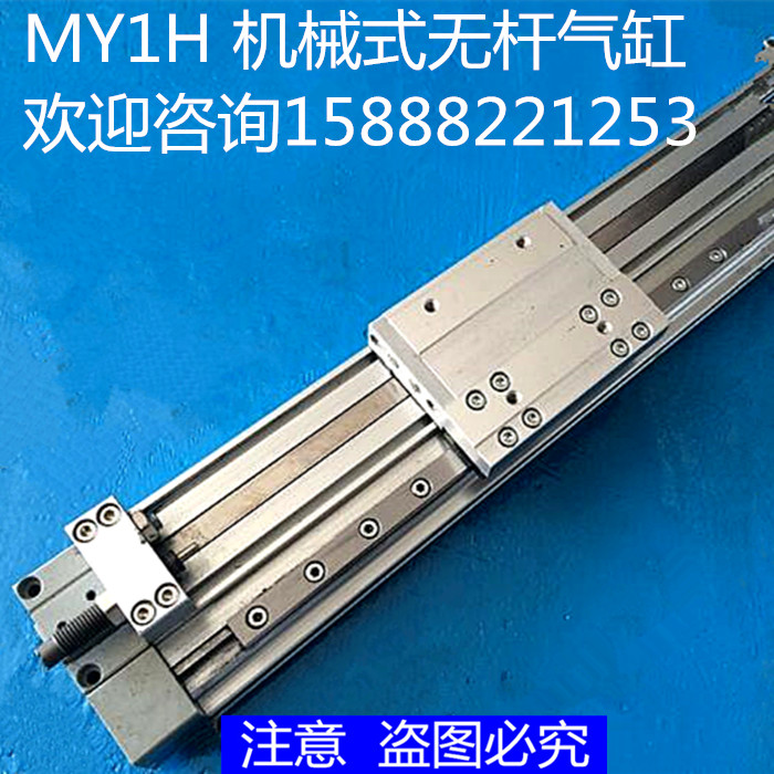 Rodless cylinder MY2C16MY2H25MY2HT40-10-200-300-400-500-600-700-800