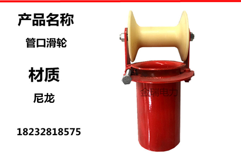 Factory direct cable pay-off pulley triple wellhead pulley group to the cable run-off nozzle straight runner