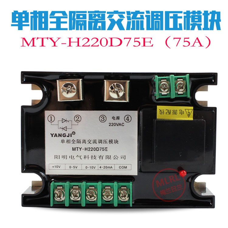 YANGJI Yang following single phase isolated AC intelligent voltage regulator module MTY-H220D75E220V75A